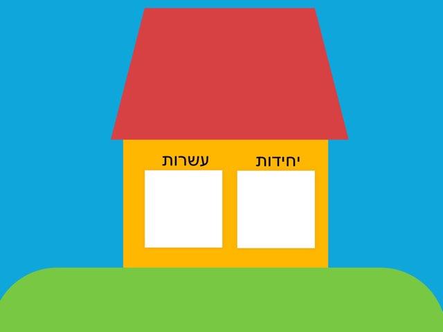 בית המספרים by Neta Bar Haim
