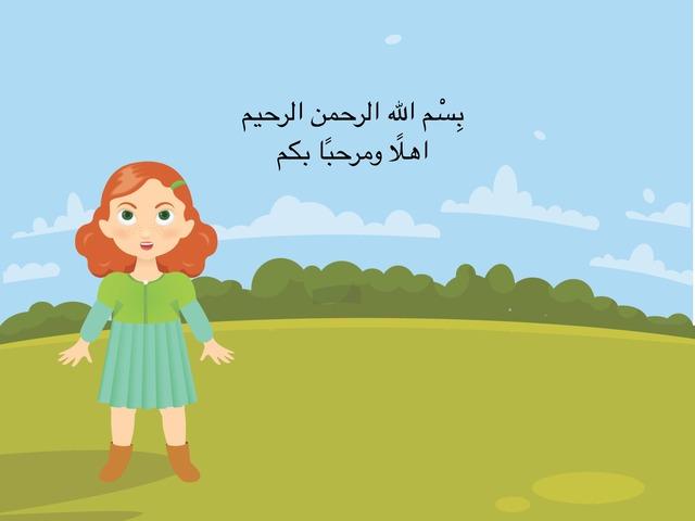 مراجعه  المهارات النفسيه وحده القدرات  by غنية ال عاشور
