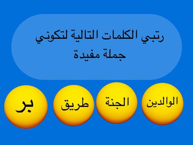 لعبة 49 by Mariam Alreem
