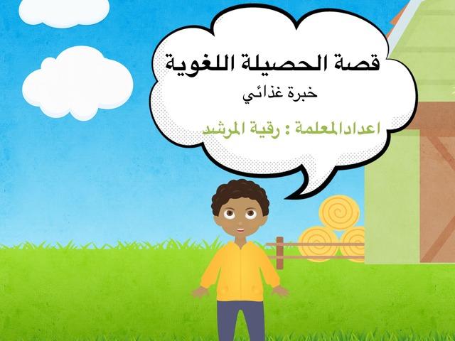 قصة حصيلة خبرة غذائي - صوت by Rgooya Alm