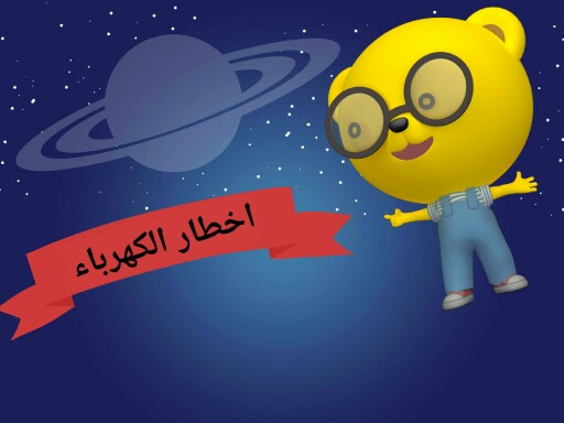 اخطار الكهرباء by Reta Saad