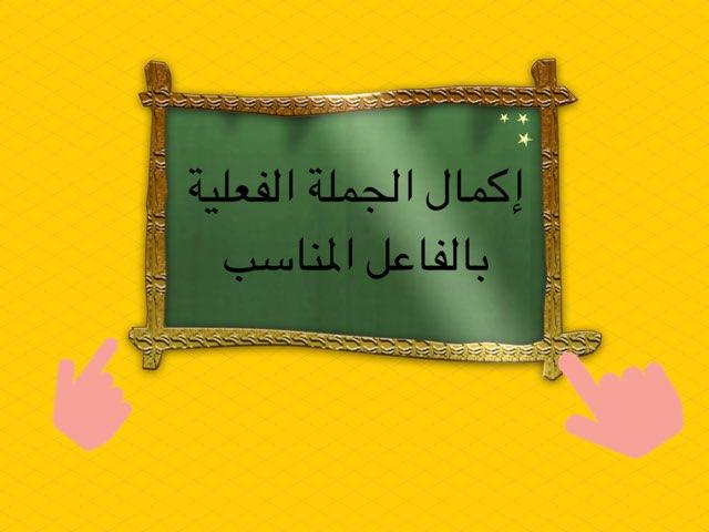 الجملة الفعلية  by عبدالعزيز الحناوي