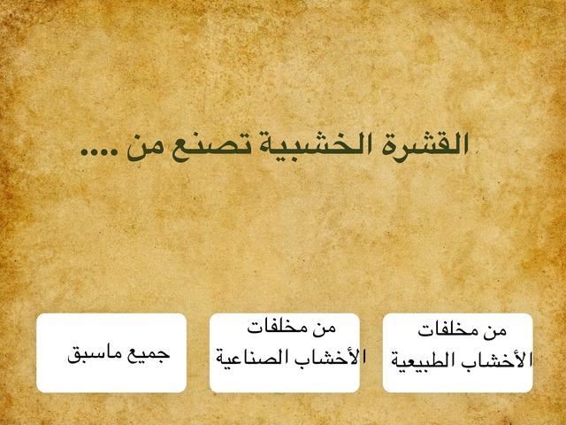 القشرة الخشبية by إبداع تقني