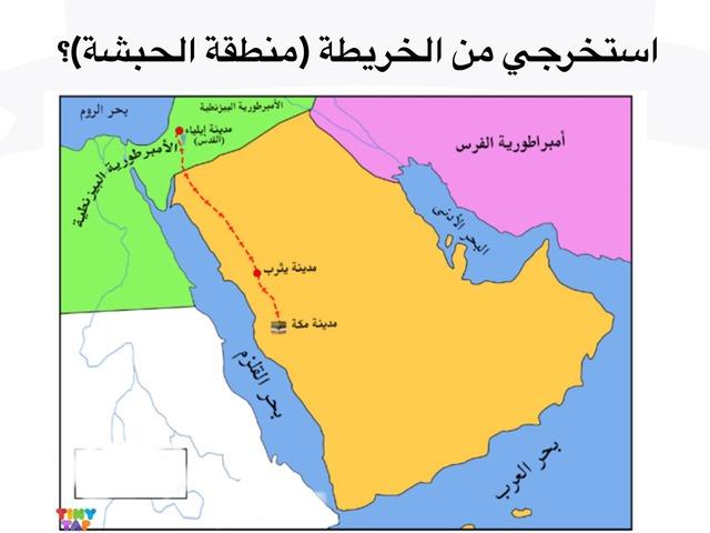 هجرة صحابة رسولي صلي الله عليه وسلم إلي الحبشة ١ by shahad naji