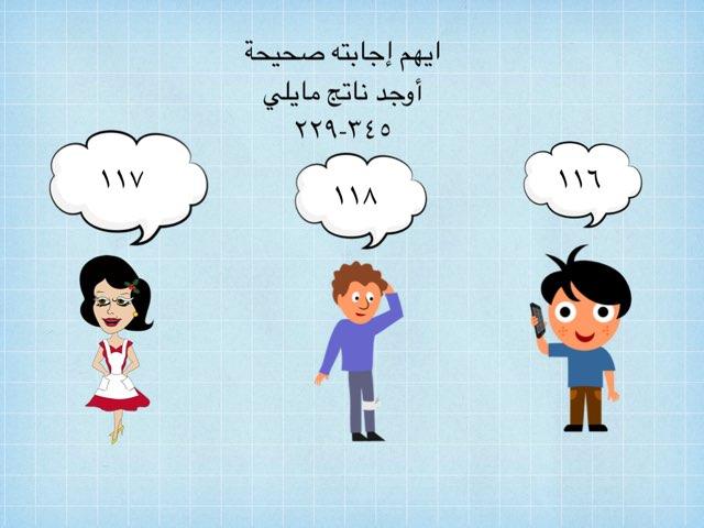 رابع by Emo Gh