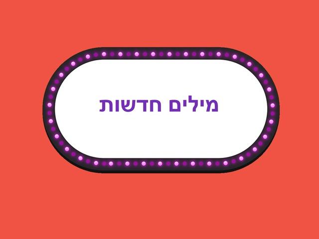 מילים חדשות 3 by Yifat Simcha