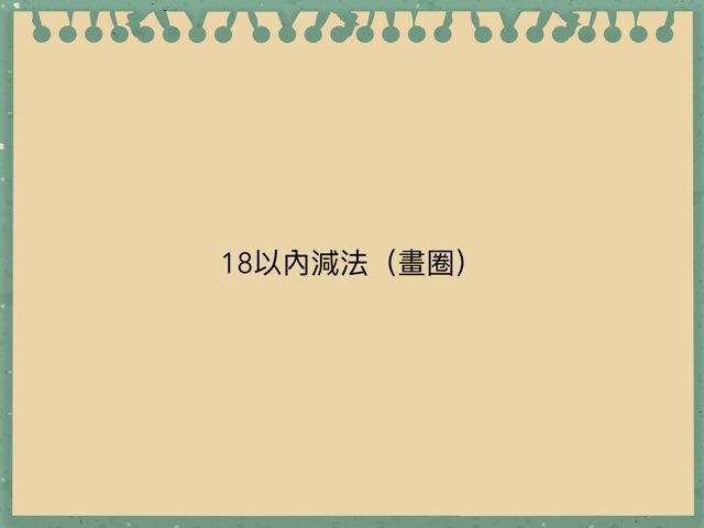 18以內減法(畫圈) by Student Hongchi