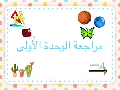الوحدة الأولى رياضيات by وعد بنت عبدالملك الحكمي