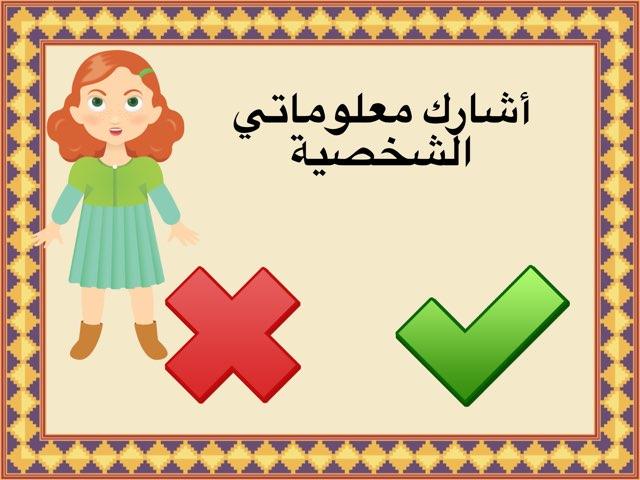 لعبة 86 by Bshayer alajmi