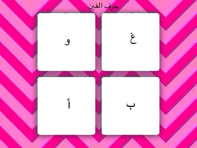 حرف الغين by Soha Shehab Eldin