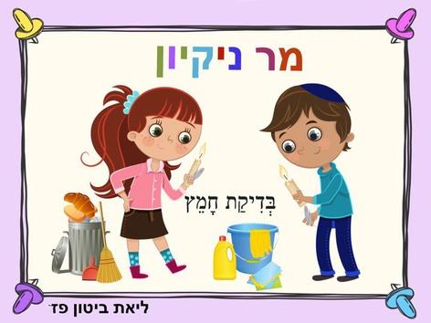 פסח # מר ניקיון by Liat Bitton-paz