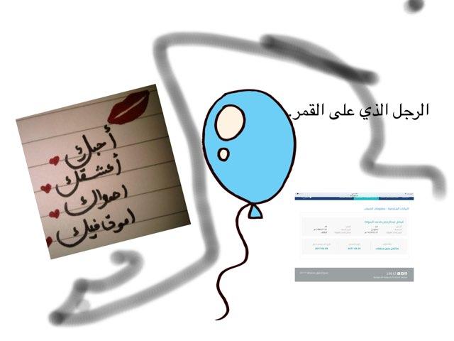 لعبة 7 by ريما العتيبي