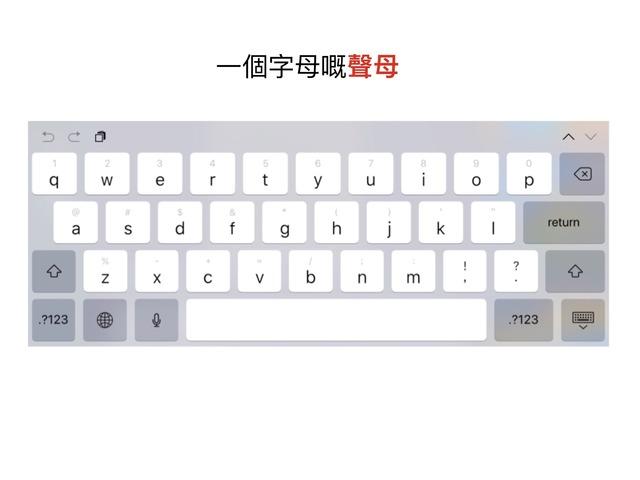 iPad 鍵盤粵拼練習 by C Lau