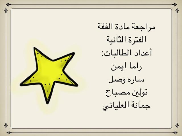 مراجعة الفقة by نجلاء العمري