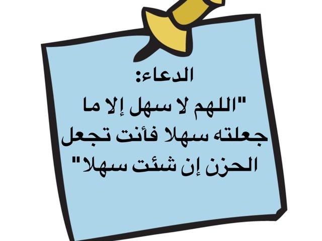 أعمل الصالحات ٢ by shahad naji