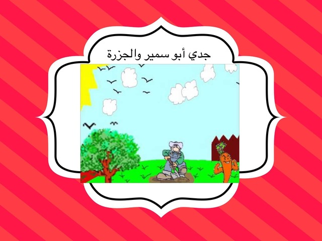 جدي أبو سمير والجزرة  by aman abolilجج00000756444222222صىى
