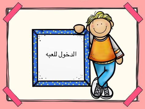 لعبه درس الوقت by نوره الزهراني