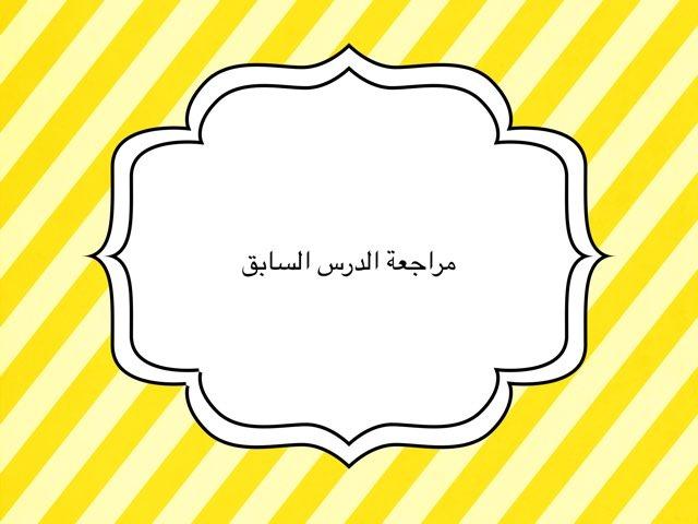 مراجعه أنماط الضرب by Hessah Al baiz