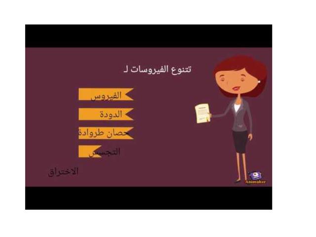 العاب الاستاذه اسماء السرور  by اسما ع