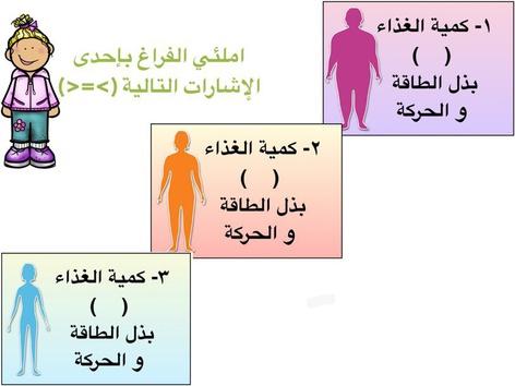 الصف السابع فقر الدم by ابتسام الراشدي