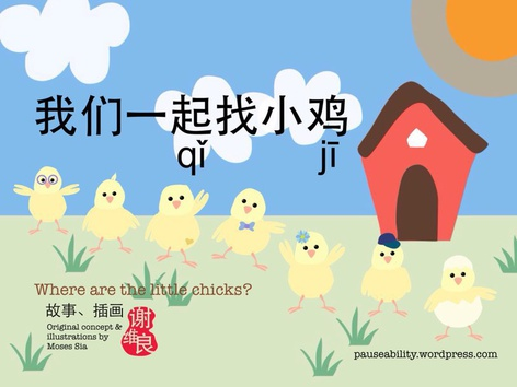 Find The Little Chicks by Moses Sia