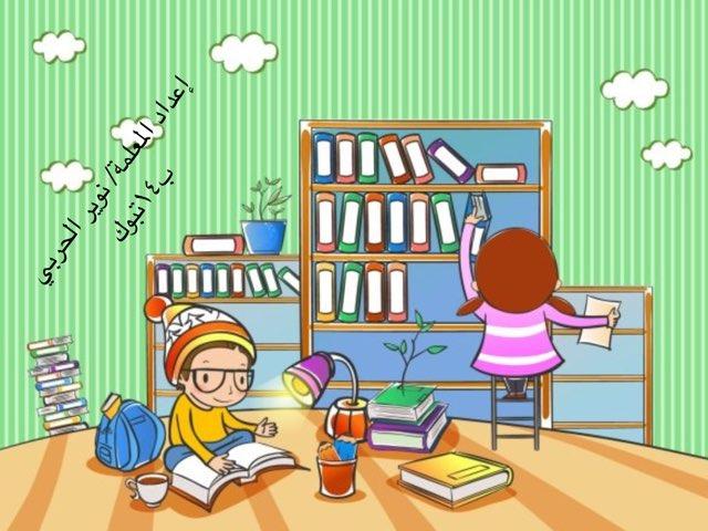 لغتي الصف الأول by معلمة اول