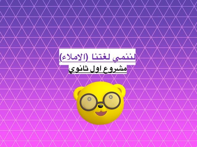 لننمي لغتنا by مصادر التعلم