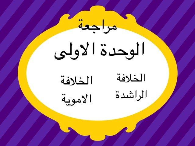 مراجعة الخلافة الراشدة by ام حسام