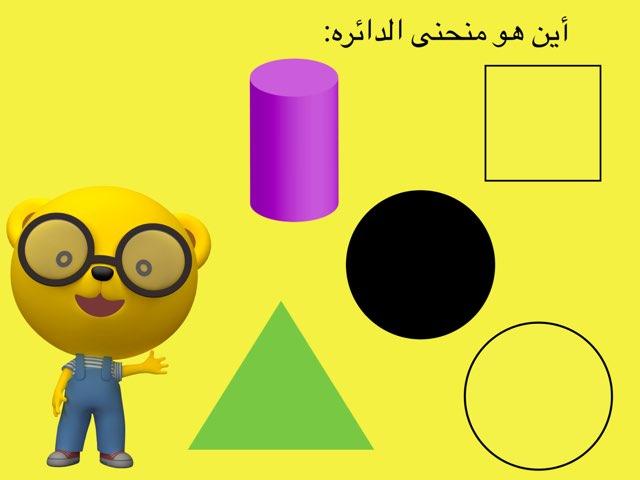 منحنى الدائره  by Tahreer alotaibi