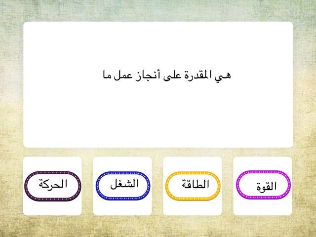 خامس الشغل والطاقة by Alanoud SA