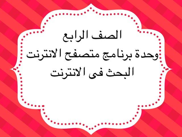 لعبة 3 by Nashwa A. Asslan