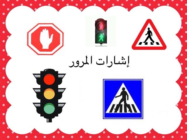 إشارات المرور  by מייסר Micherqy