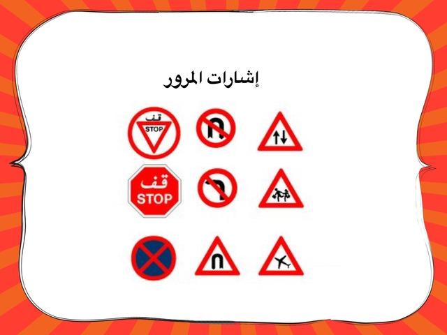 إشارات المرور by TinyTap creator