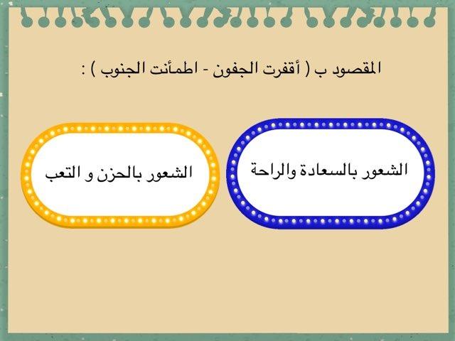 لعبة 120 by Mahed Altarsha