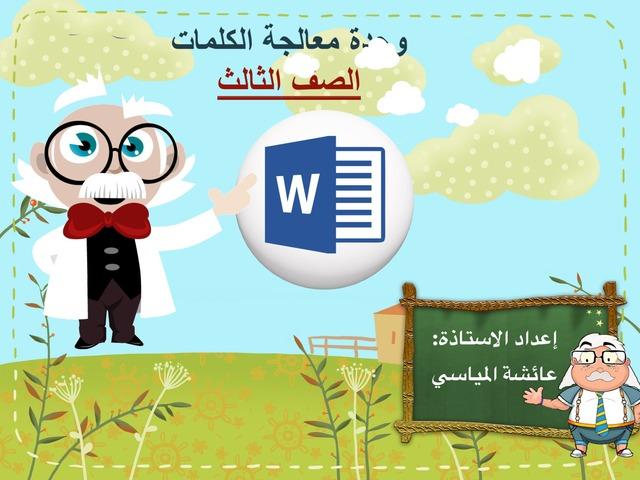 برنامج معالج الكلمات الصف الثالث by Muna AlMatrushi
