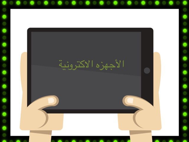 الأجهزة الاكترونية by Joud Alharbi