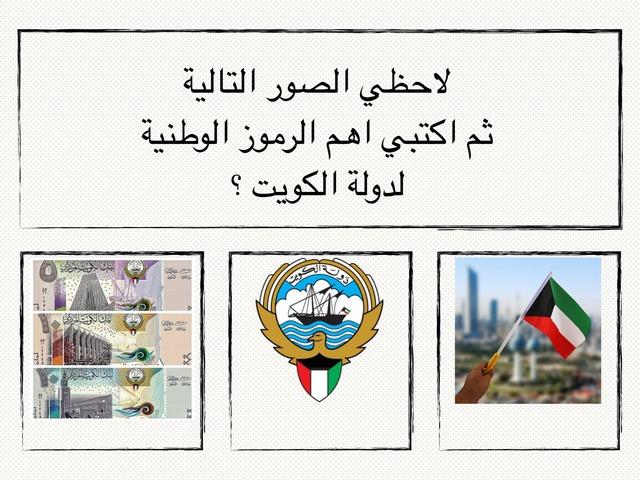رموز دولة الكويت by عائشه