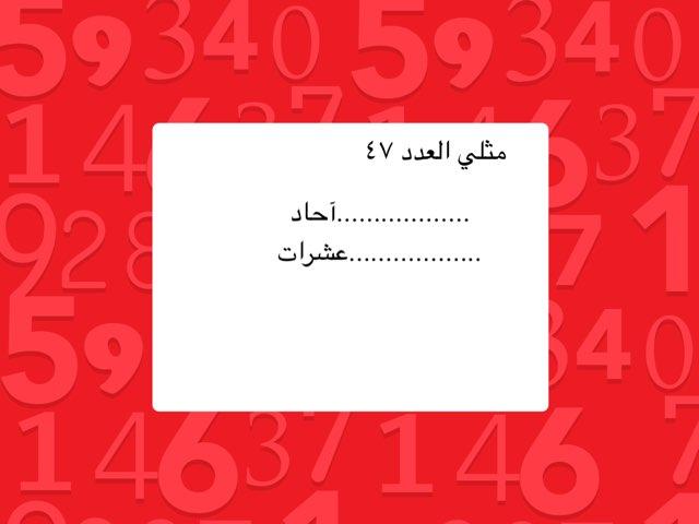 الآحاد و العشرات by روان التريكي