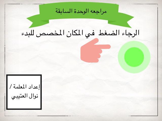 مراجعه العصر المملوكي by nawal mm