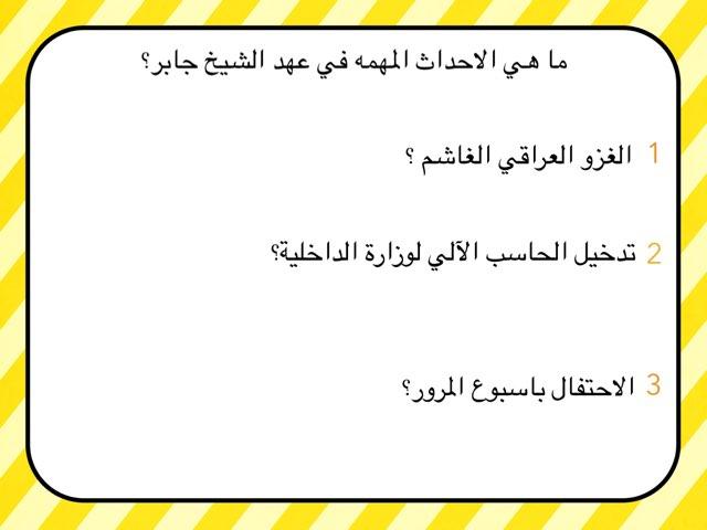 لعبة 23 by Dana Alotaibi