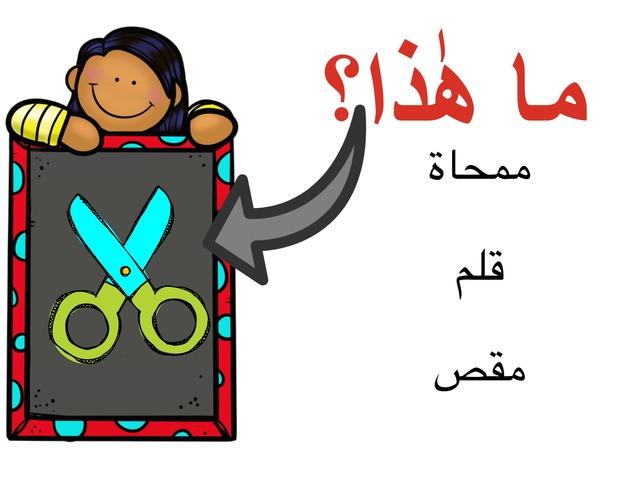 ما  هٰذا by Fatmah Hamad