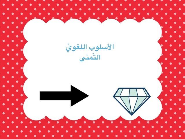 انشاء لوحة صوت by فوزية الحربي