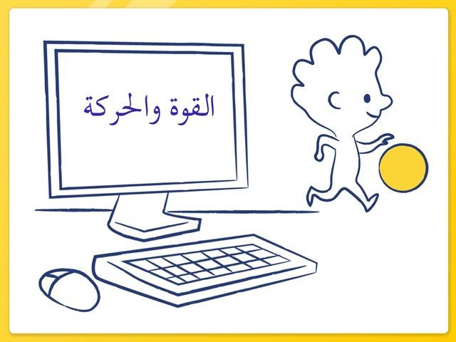 القوة والحركة  by Raihanh AL-saffar