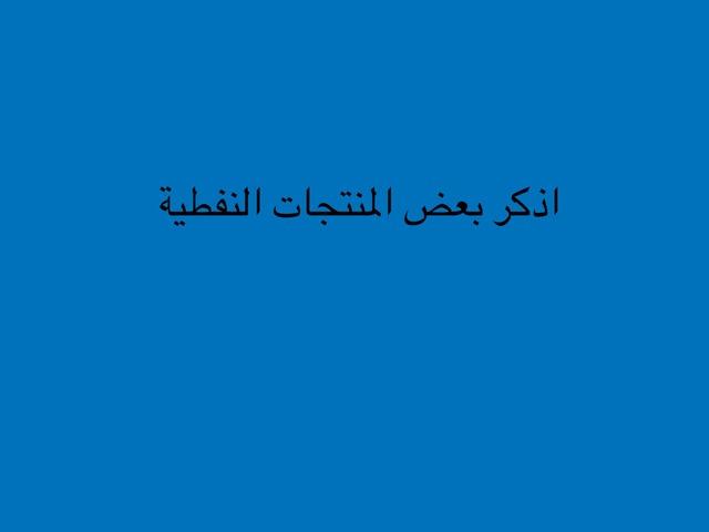 نفط by Afrah Almutairi