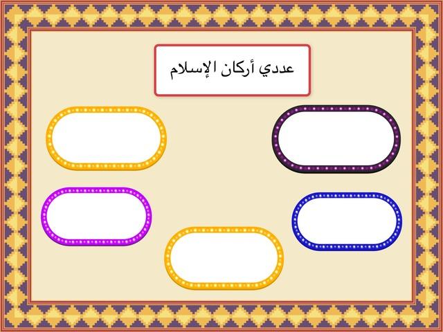 اركان الاسلام  by فاطمة مسيري
