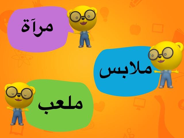 كلمات التصور البصري لصحتي وسلامتي by Haifa Awwad
