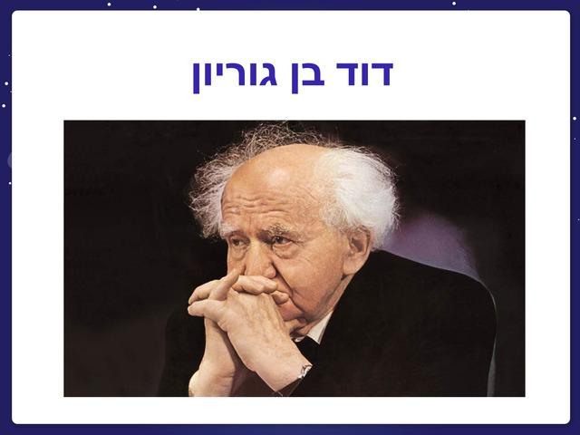 דוד בן גוריון by Avia Twersky