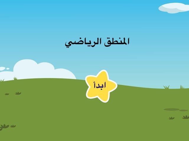 العبارات الشرطية by Amal Ali
