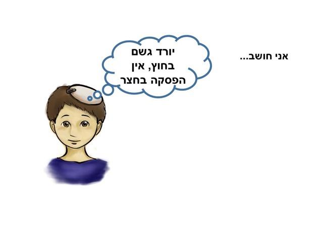 מיון מחשבות נעימות ולא נעימות by keshatot keshatot