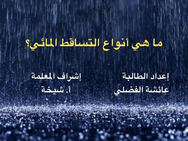التساقط المائي by Naelah Alfadli